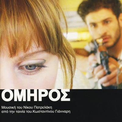 Nikko Patrelakis - Omiros OST cover